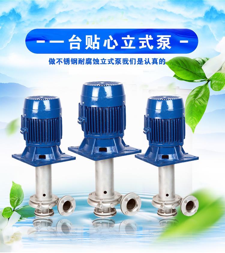 塑宝立式泵SV系列