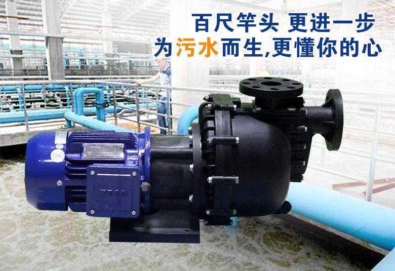 塑宝自吸泵污水处理