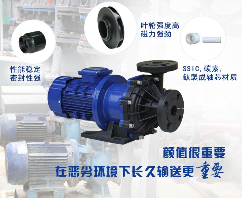 塑宝磁力泵配置
