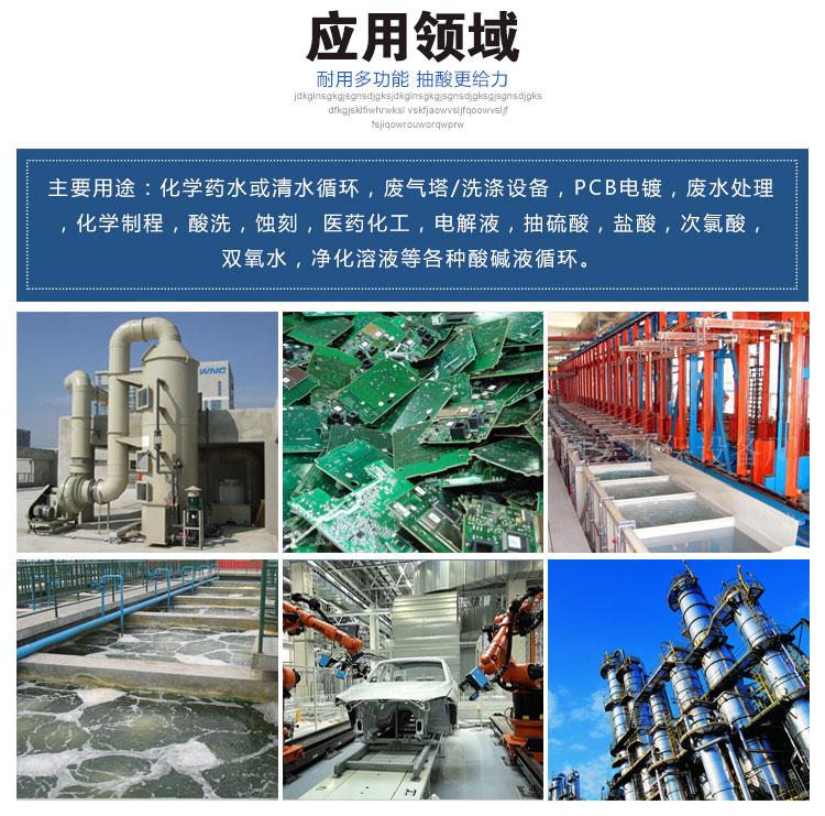 塑宝立式泵应用领域