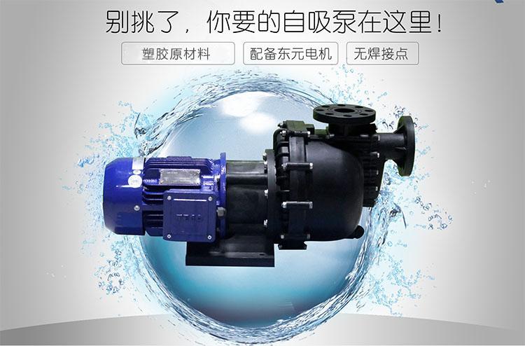塑宝自吸泵优势