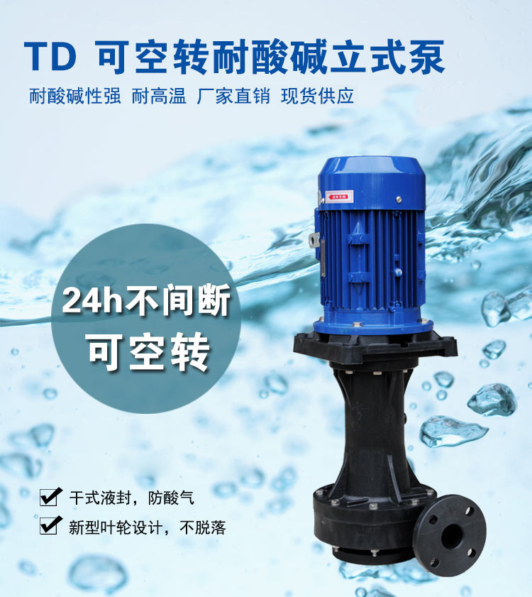 塑宝立式泵优势