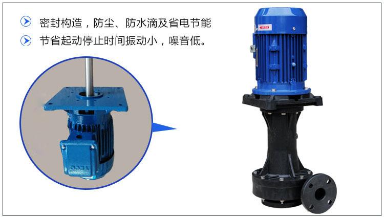 塑宝立式泵电机