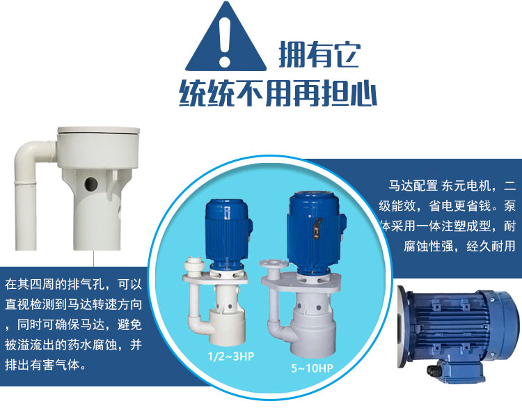 塑宝立式泵设计