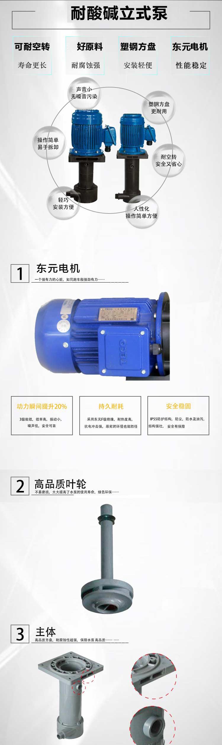 塑宝立式泵配置
