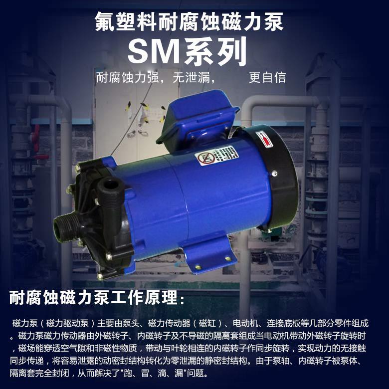 塑宝磁力泵工作原理