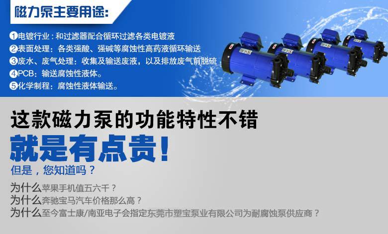 塑宝磁力泵用途
