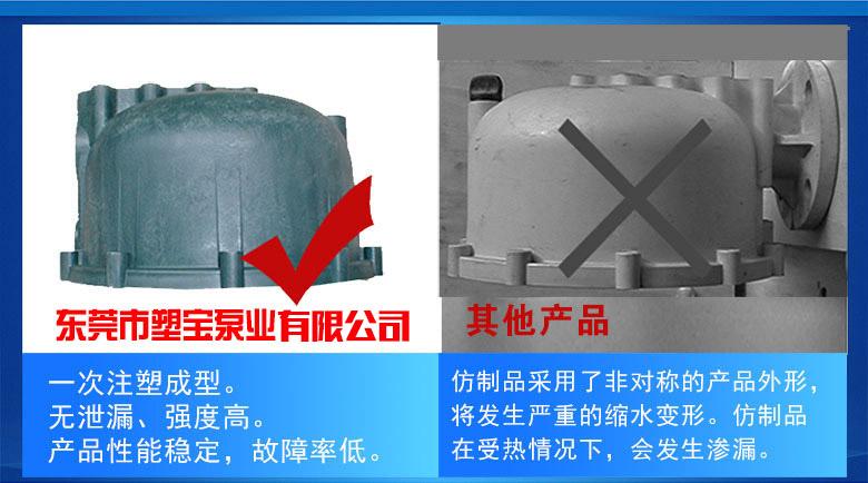 塑宝自吸泵区别同行