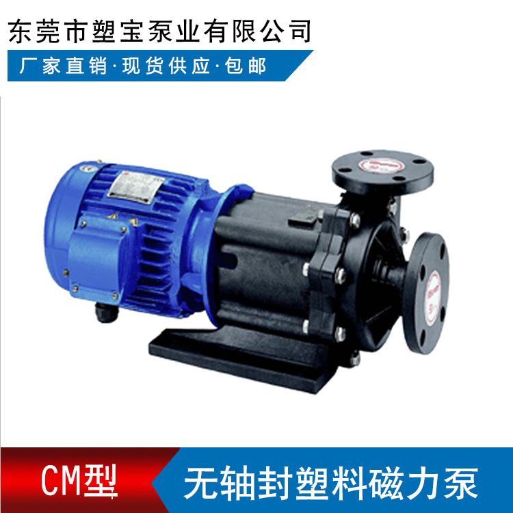 东莞塑宝磁力泵产品图