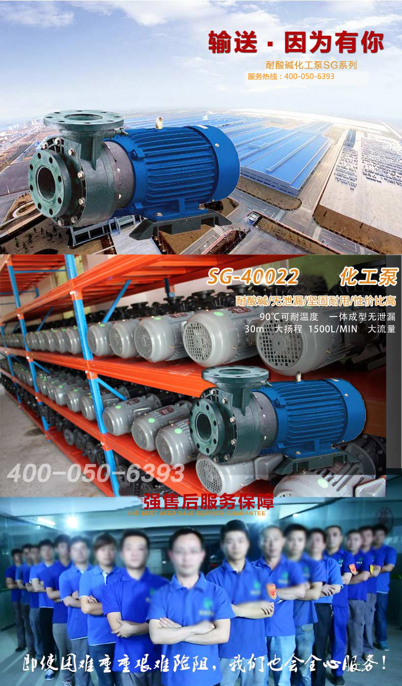 塑宝化工泵实力